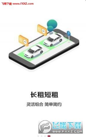 红旗专车app1.0.1截图2