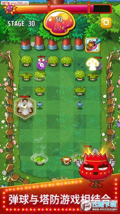 超级蘑菇VS细菌游戏v1.0.8截图1