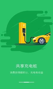 翡翠出行app安卓版1.1截图3