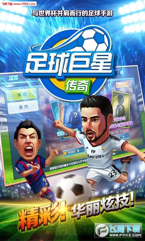 足球巨星传奇手游1.0截图0