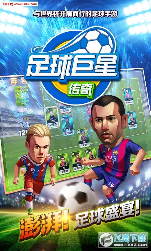 足球巨星传奇手游1.0截图1