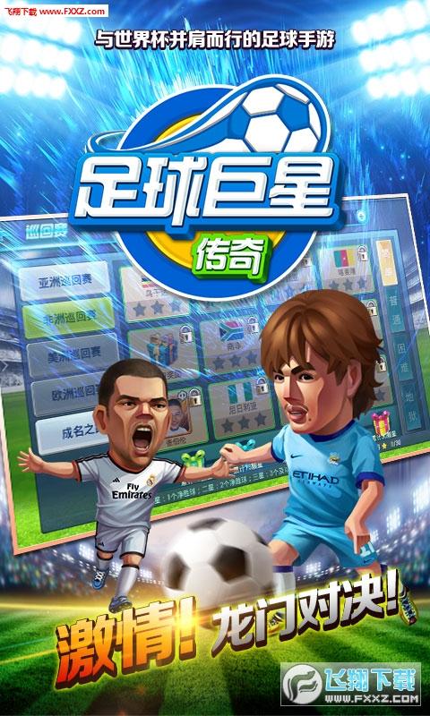 足球巨星传奇手游1.0截图2