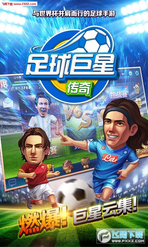 足球巨星传奇手游1.0截图3