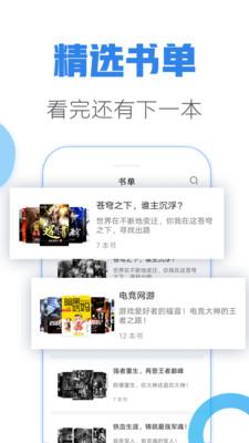 青墨斋小说阅读器app1.3.0.0截图0