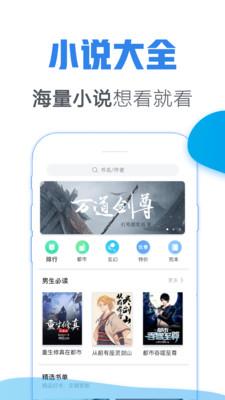 青墨斋小说阅读器app1.3.0.0截图3