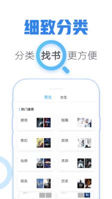 青墨斋小说阅读器app1.3.0.0截图2