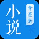 青墨斋小说阅读器app1.3.0.0