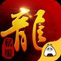 传世屠龙霸业安卓版1.0