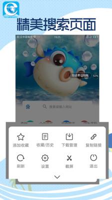 智慧浏览器手机版1.0.0截图0