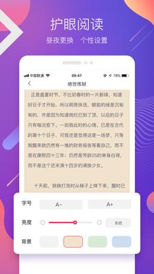 蜜之看书app最新版1.0.1截图0