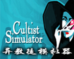 异教徒模拟器Steam版