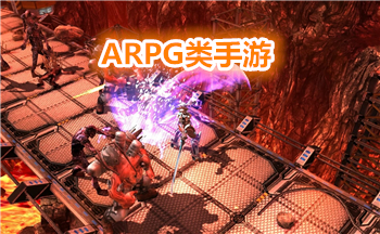 ARPG类手游