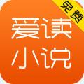 爱读免费小说APP最新版3.8.7.2055