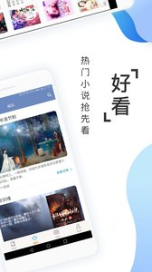 免费阅友小说APP手机版2.3.0截图0