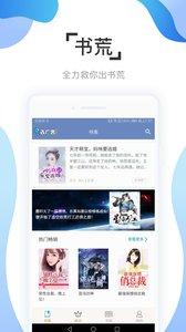 免费阅友小说APP手机版2.3.0截图1