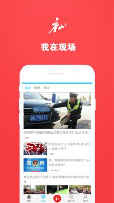 唐山Plus手机客户端3.0.0截图3