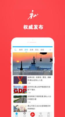唐山Plus手机客户端3.0.0截图0