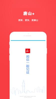 唐山Plus手机客户端3.0.0截图2