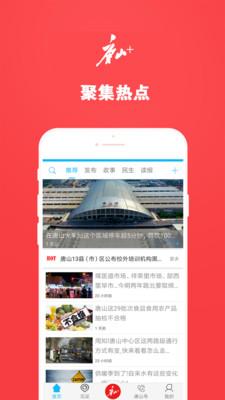 唐山Plus手机客户端3.0.0截图1
