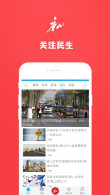 唐山Plus手机客户端3.0.0截图4