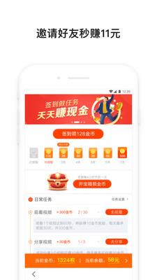 百度极速版新版app3.8.0.12截图0