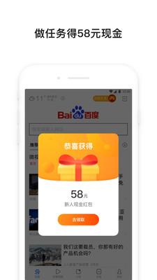 百度极速版新版app3.8.0.12截图4