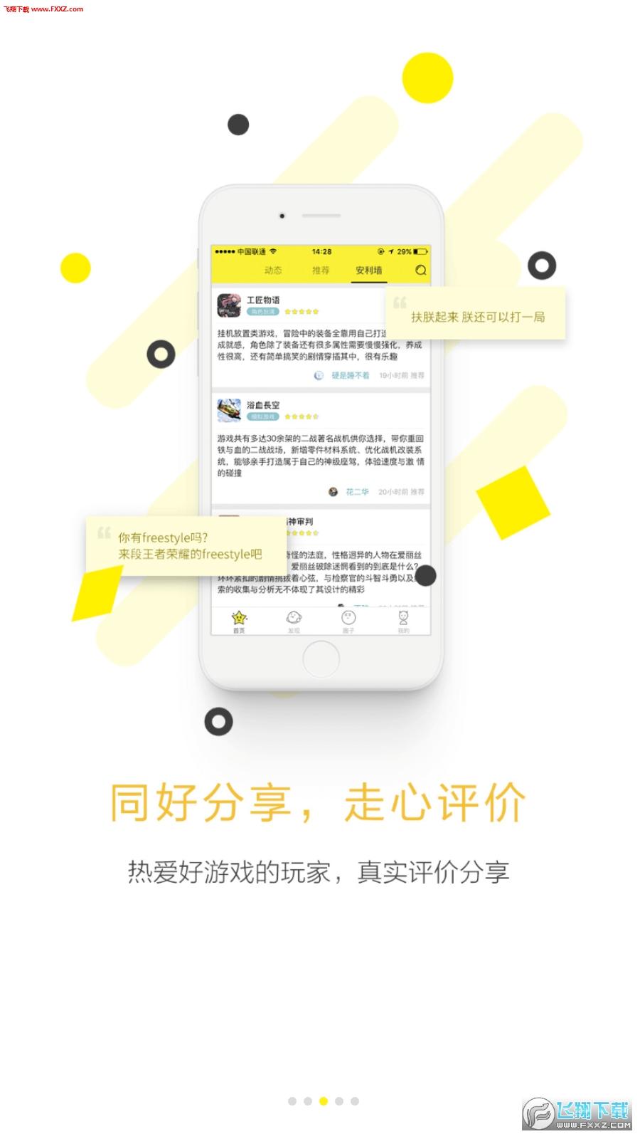 集游社app2.2.0截图1