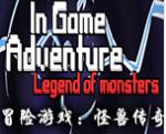 冒险游戏怪兽传奇下载