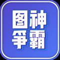 图神争霸斗图软件1.0.2