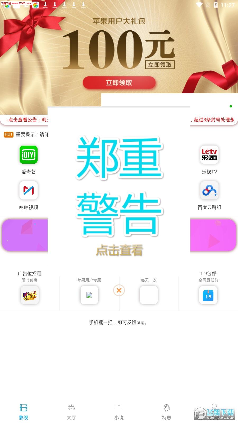 华强影院官方app0.0.11截图0