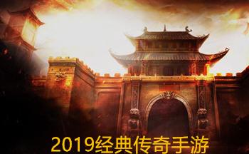 2019经典传奇手游