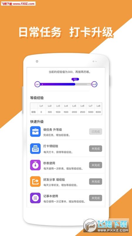 快点点助手app手机版v1.0.4截图0
