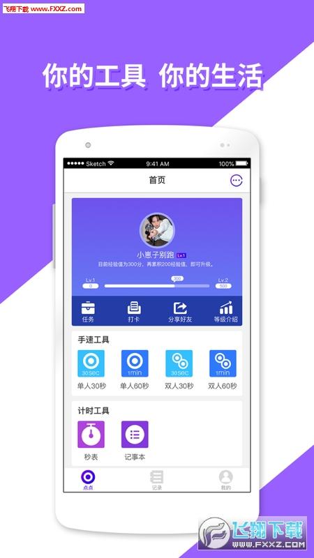 快点点助手app手机版v1.0.4截图1