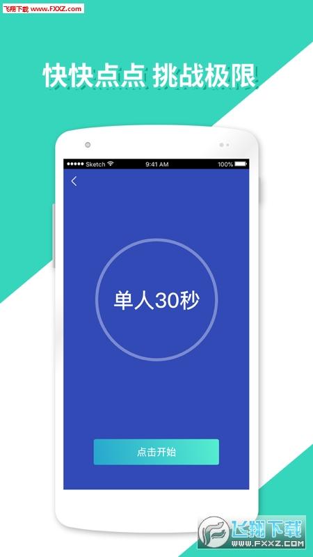 快点点助手app手机版v1.0.4截图2