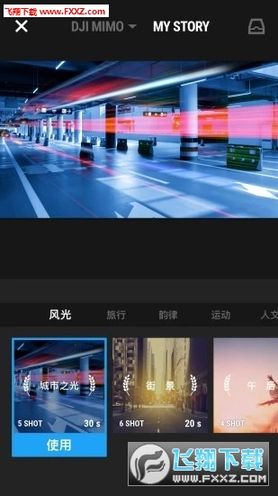 DJI Mimo app官方版v1.0.0截图2