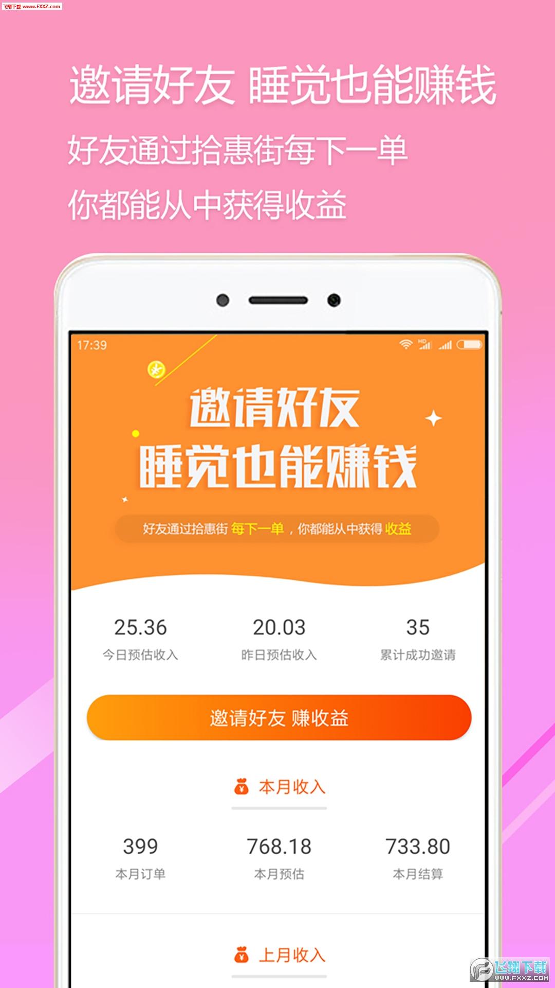 拾惠街app手机版1.1.0截图0