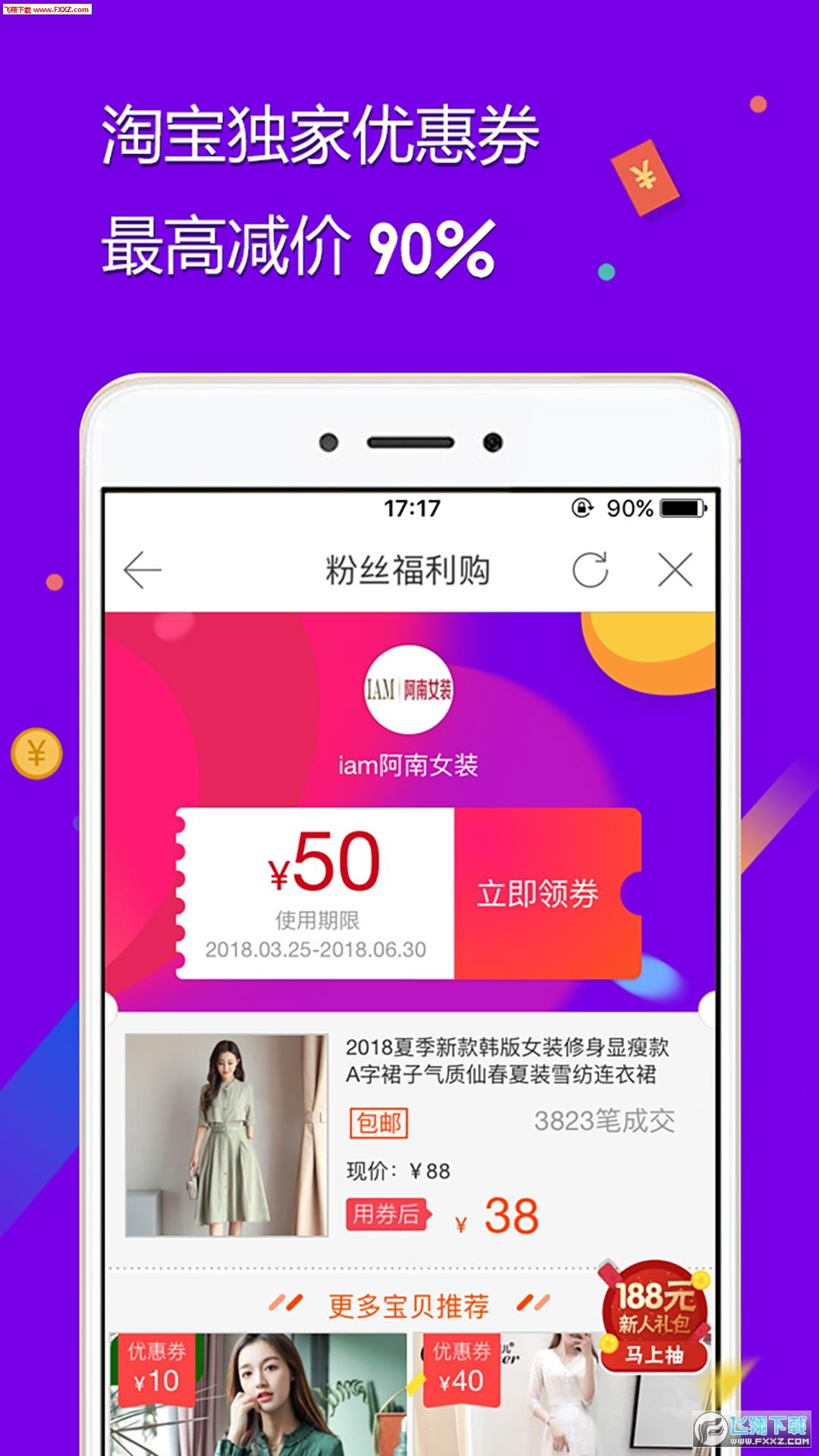 拾惠街app手机版1.1.0截图1