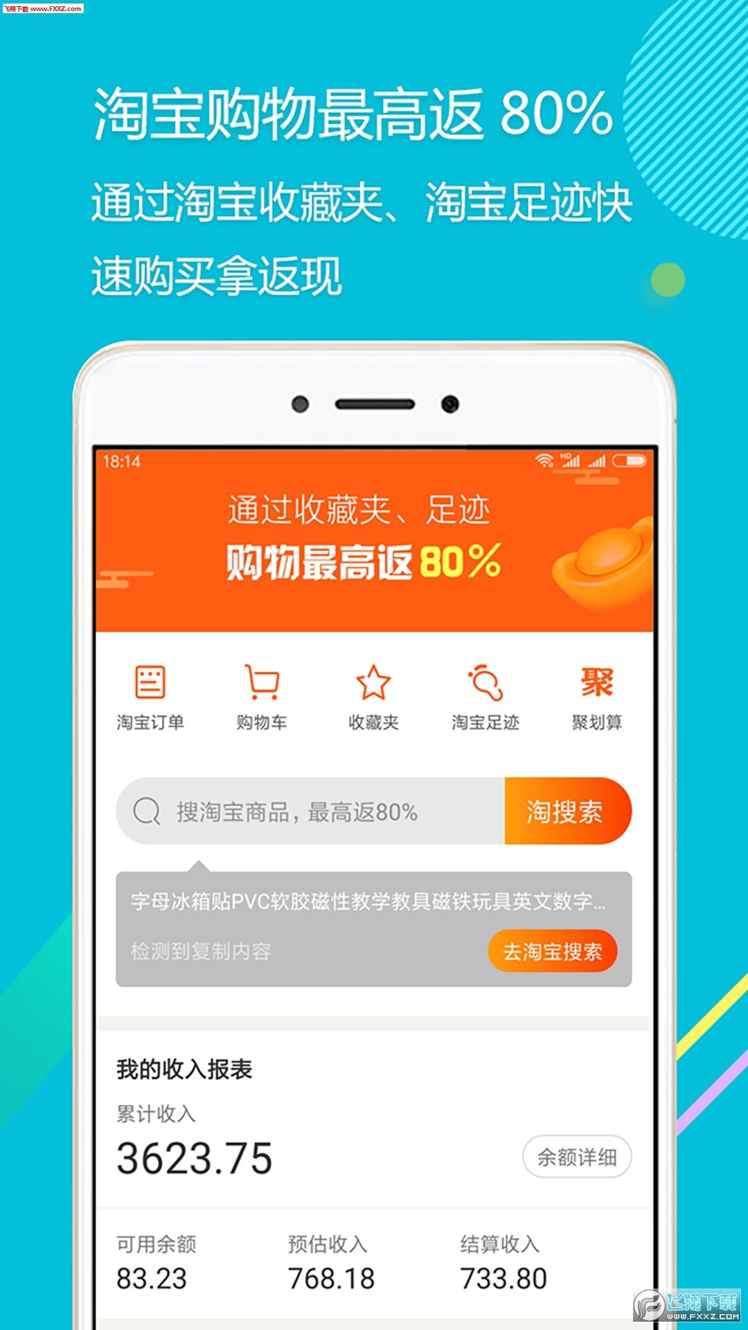 拾惠街app手机版1.1.0截图4