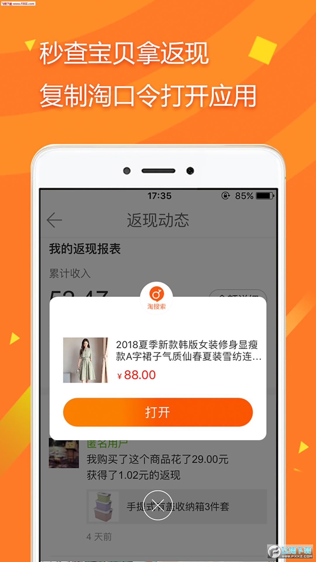 拾惠街app手机版1.1.0截图2