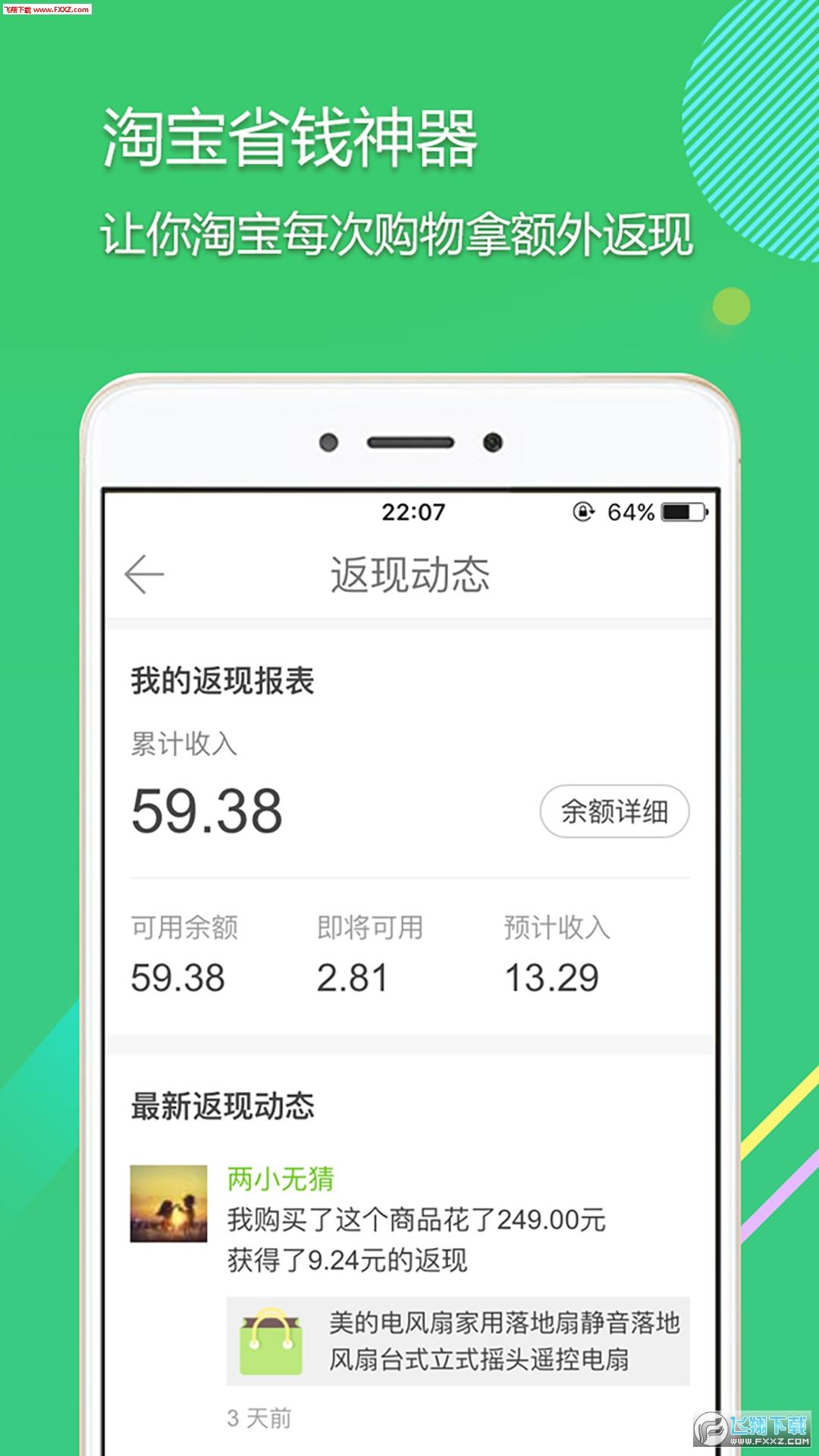 拾惠街app手机版1.1.0截图3