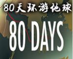 80天环游地球下载