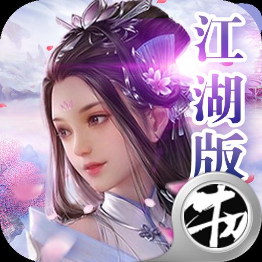天外非仙江湖版1.0.0