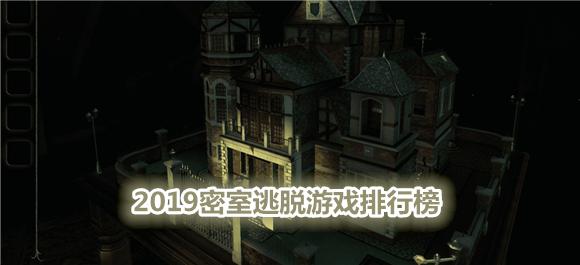 2019密室逃脱游戏排行榜_2019好玩的密室逃脱手游