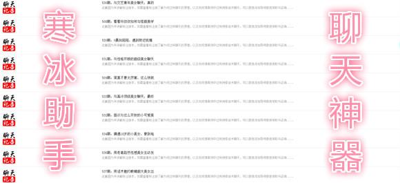 寒冰助手聊天神器_寒冰助手破解版_寒冰助手app下载