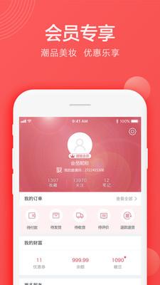 五色糖化妆品app2.12.1截图2