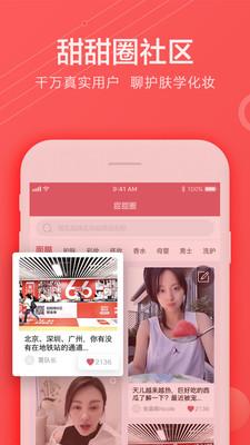 五色糖化妆品app2.12.1截图0