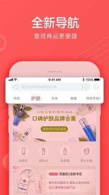 五色糖化妆品app2.12.1截图3