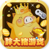 胖大猪游戏平台手机版 v3.8