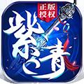 紫青双剑满v版1.0.1