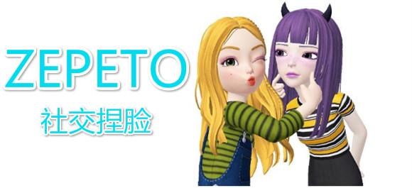zepeto安卓版_zepeto中文官方下载_抖音捏脸